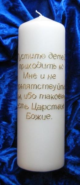 Kyrillische Taufkerze